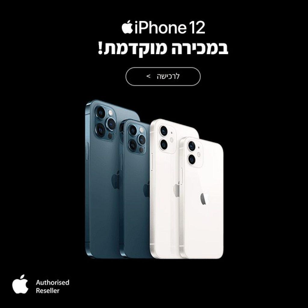 כול דגמי iPhone 12 החדשים במכירה מוקדמת!